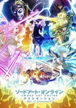 刀剑神域 Alicization War of Underworld 第2期